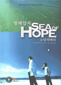 소망의 바다 -  항해일지 (1-2집 전곡악보 제작기 뮤지션인터뷰 / 부록 MR CD)