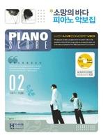 소망의 바다 2 - 약속의 땅을 향하여 (피아노 악보+VCD)