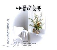 야곱의 축복 vol.1 (CD)
