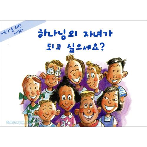 어린이를 위한 사영리 (4영리) - 하나님의 자녀가 되고 싶으세요?
