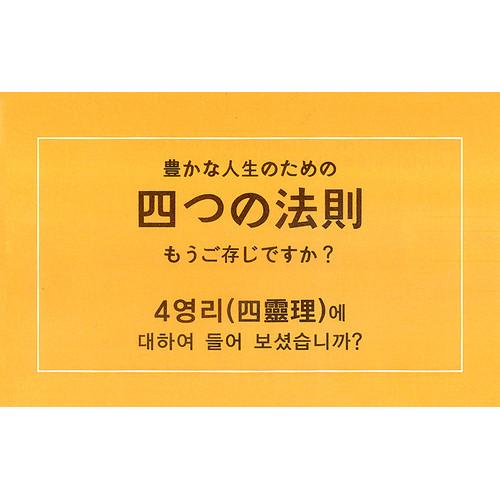 [개역한글판] 4영리 (사영리) - 일본어/한글