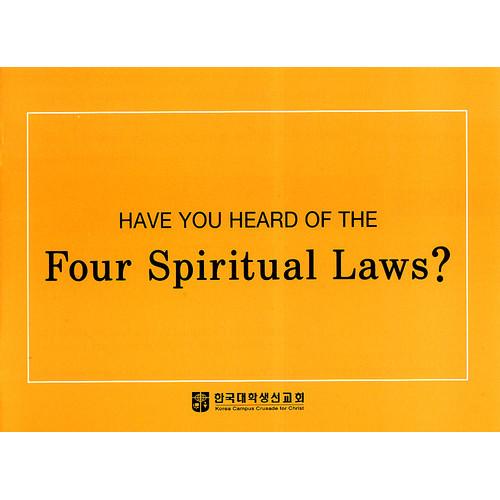 4영리 (사영리) : 영문 대 (Four Spritual Laws?)