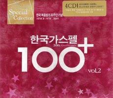 한국 가스펠 100 Vol.2 (4CD)