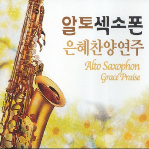 알토섹소폰 - 은혜찬양연주 (CD)