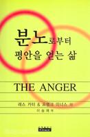 분노로부터 평안을 얻는 삶