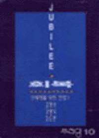 주찬양 10 - 회복 (CD)