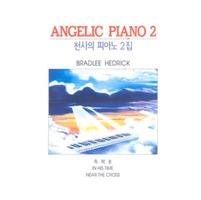 천사의 피아노 2 (CD)