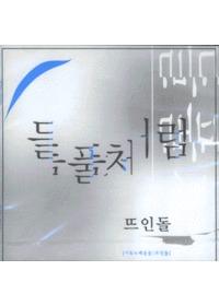 뜨인돌 - 들풀처럼 (CD)