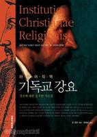 라틴어 직역 기독교 강요 - 경건에 대한 순수한 가르침