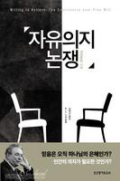 [개정판] 자유의지 논쟁
