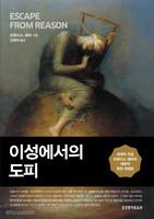 [개정판] 이성에서의 도피