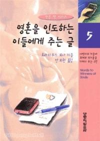 영혼을 인도하는 이들에게 주는 글 - 작은책 시리즈 5