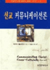 선교 커뮤니케이션론