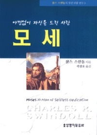 모세 : 아낌없이 자신을 드린 사람 - 찰스 스윈돌의 성경인물연구 3
