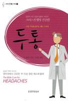두통 - 크리스천 웰빙시리즈 1