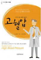 고혈압 - 크리스천 웰빙시리즈 2