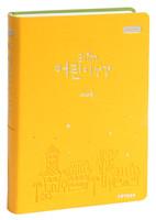 Slim 어린이성경 소 단본(무색인/이태리신소재/오픈식/노랑)