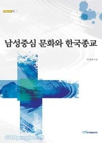 남성중심 문화와 한국종교