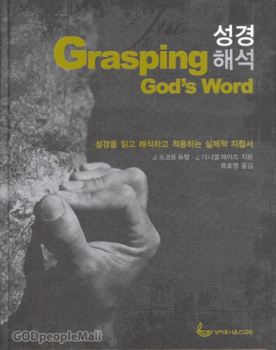 성경해석 - 성경을 읽고 해석하고 적용하는 실제적 지침서