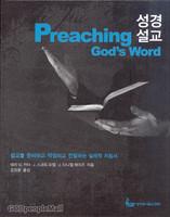 성경설교 - 설교를 준비하고 작성하고 전달하는 실제적 지침서