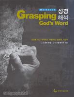 성경해석(워크북) - 성경을 읽고 해석하고 적용하는 실제적 지침서