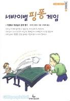 서바이벌 핑퐁 게임 : 가정에서 부모님과 관계 맺기 - 십대를 위한 책 4