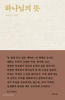 [개정3판] 하나님의 뜻(양장)