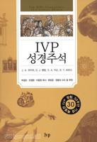 IVP 성경주석