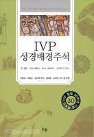 IVP 성경배경주석 - IVP 창립 30주년 기념 특별한정판