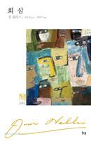 회심 - IVP 모던 클래식스 009 (반양장)