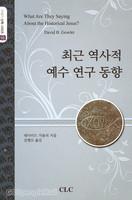 최근 역사적 예수 연구 동향 - 21세기 신학 시리즈 10