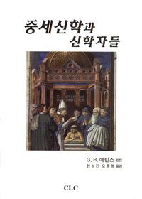 중세신학과 신학자들