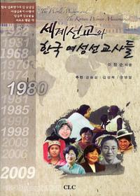 [개정판] 세계선교와 한국 여성선교사들