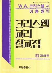 교회론 - 크리스웰 교리설교집 3