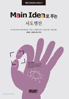 Main Idea로 푸는 사도행전 - 메인 아이디어 시리즈 2