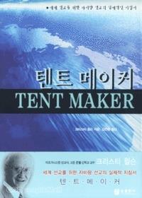 텐트 메이커: 세계 선교를 위한 자비량 선교의 실제적인 지침서