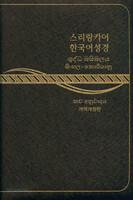스리랑카어 한국어 대조성경 중 단본 (무색인/무지퍼/펄비닐/NKNR82DI)