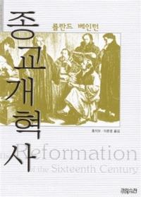 종교개혁사