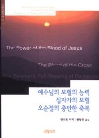 예수님의 보혈의 능력 십자가의 보혈 오순절의 충만한 축복: 앤드류 머리 시리즈2 - 크리스챤신서 55