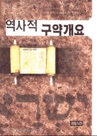 역사적 구약개요