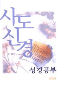 사도신경 성경공부 (개정판) - 크리스챤신서 59
