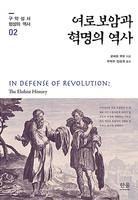 여로보암과 혁명의 역사
