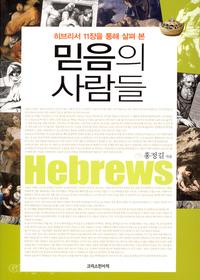 [개정판] 히브리서 11장을 통해 살펴 본 믿음의 사람들