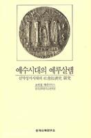 예수시대의 예루살렘 : 신약성서시대의 사회경제사 연구