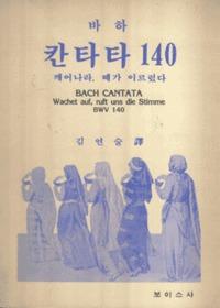 바하 칸타타 140 - 깨어나라 때가 이르렀다 (악보)