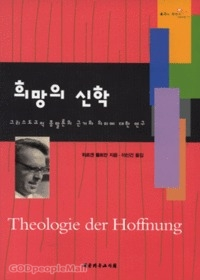 희망의 신학 : 그리스도교적 종말론의 근거와 의미에 대한 연구 (개정판)