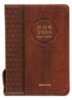 큰글씨 성경전서 새찬송가 합본(색인/이태리신소재/지퍼/브라운/NKR73BU)