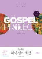 가스펠 프로젝트 - 구약 6 : 돌아온 하나님의 백성 (청장년 학습자용)