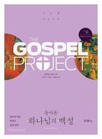 가스펠 프로젝트 - 구약 6 : 돌아온 하나님의 백성 (청장년 인도자용)