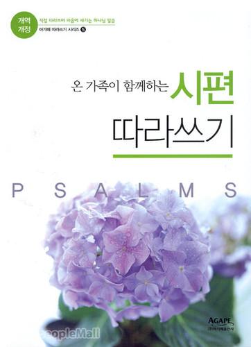 [개역개정]온 가족이 함께하는 시편 따라쓰기 - 아가페 따라쓰기 시리즈 5
